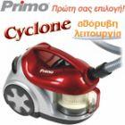 ΣΚΟΥΠΑ 607VC-LD CYCLONE 1600W PRIMO
