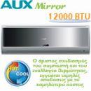 ΚΛΙΜΑΤΙΣΤΙΚΟ AUX Mirror 12000BTU