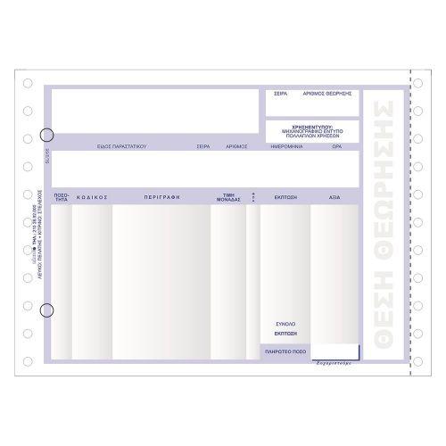 2000 Φύλλα Χαρτί Μηχανογραφικό 5,5'' x 19cm Διπλό Προτυπωμένο Πακέτο: 2000 φύλλων