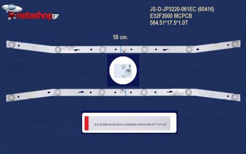 LED BAR ΓΙΑ LED TV CROWN SET 2PCS LED BAR JS-D-JP3220-061EC