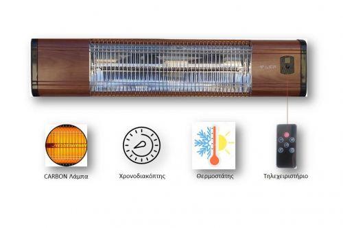 Ιδανικό για ξύλινους χώρους Θερμαντικό τοίχου Υπέρυθρης τεχνολογίας Ανθρακονημάτων LUXEVA LXV-2500HR WOOD CARBON INFRARED HEATER σε Απόχρωση ξύλου με τηλεχειρισμό - Επαγγελματική απόδοση