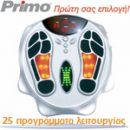 Νέο σύστημα ΠΟΔΟΜΑΣΑΖ ΜΕ ΗΛΕΚΤΡΟΜΑΓΝΗΤΙΚΑ ΚΥΜΑΤΑ - Ηλεκτρομαγνητικό μασάζ ποδιών + ηλεκτροθεραπεία με PADS + Εκγύμναση γλουτών - μέσης με ζώνη