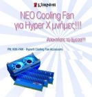 New Cooling Fun for Hyper X μνήμες